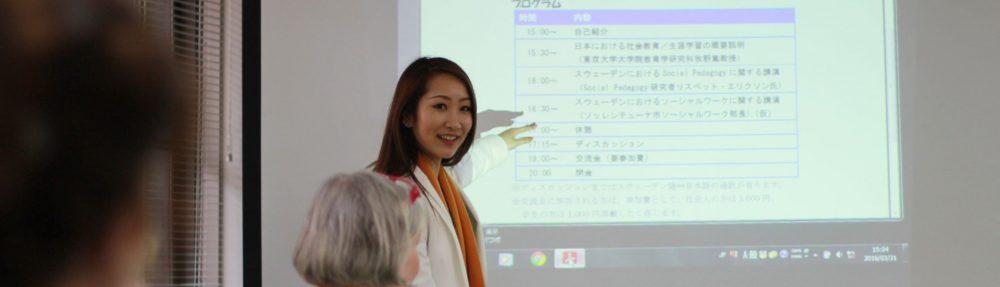 社会教育学・生涯学習論研究室